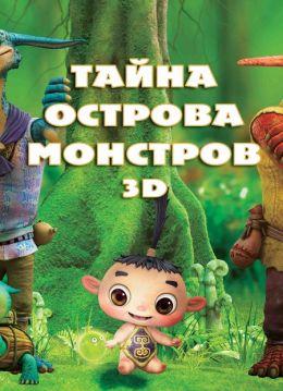 """Постер к фильму """"Тайна острова монстров 3D"""" (2011)"""