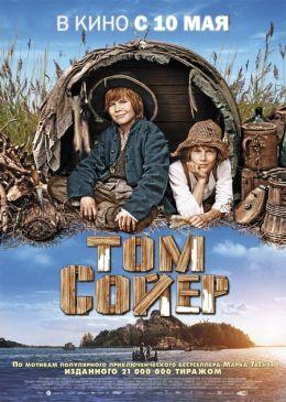 """Постер к фильму """"Том Сойер"""" /Tom Sawyer/ (2011)"""