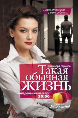 """Постер к фильму """"Такая обычная жизнь"""" (2010)"""