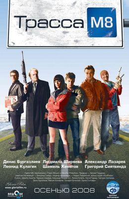 """Постер к фильму """"Трасса М8"""" (2008)"""