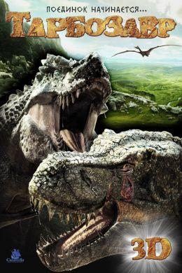 """Постер к фильму """"Тарбозавр 3D"""" /Tarbosaurus 3D/ (2012)"""