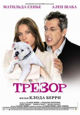 """Постер к фильму """"Трезор"""" /Tresor/ (2009)"""