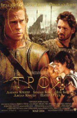 """Постер к фильму """"Троя"""" /Troy/ (2004)"""