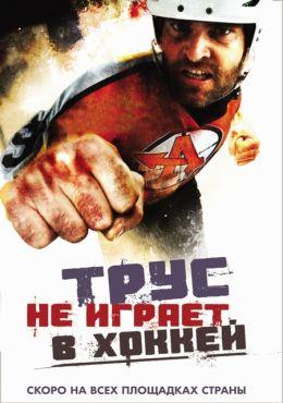 """Постер к фильму """"Вышибала"""" /Goon/ (2011)"""