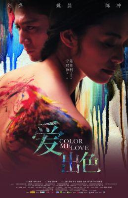 """Постер к фильму """"Цвет моей любви"""" /Ai chu se/ (2010)"""