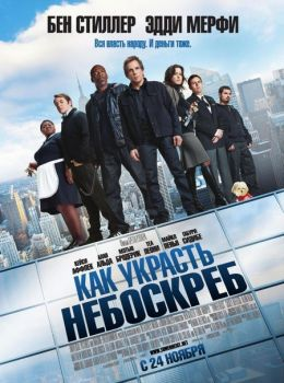 """Постер к фильму """"Как украсть небоскреб"""" /Tower Heist/ (2011)"""