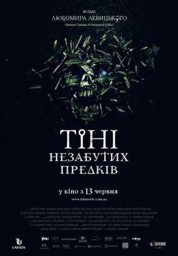 """Постер к фильму """"Тени незабытых предков"""" /Unforgotten Shadows/ (2013)"""
