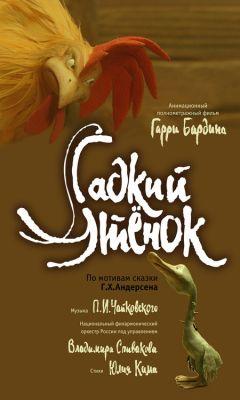 """Постер к фильму """"Гадкий утенок"""" (2010)"""