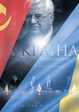 """Постер к фильму """"Украина. Точка отсчета"""" (2011)"""