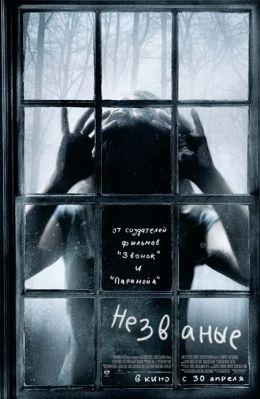 "Постер к фильму ""Незваные"" /The Uninvited/ (2009)"