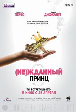 """Постер к фильму """"(Не)жданный принц"""" /Un prince (presque) charmant/ (2013)"""