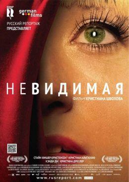 "Постер к фильму ""Невидимая"" /Die Unsichtbare/ (2011)"
