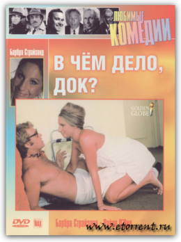 "Постер к фильму ""В чем дело, док?"" /What's Up, Doc?/ (1972)"