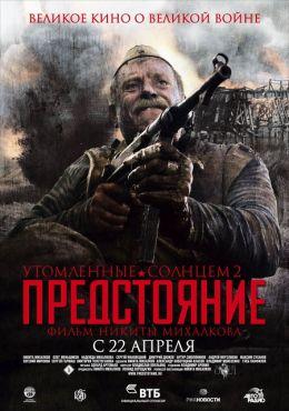"""Постер к фильму """"Утомленные солнцем 2: Предстояние"""" (2010)"""