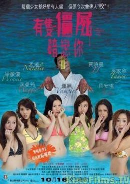 """Постер к фильму """"Вампир, который восхищается мной"""" /Yau chat guen see um leun nei/ (2008)"""