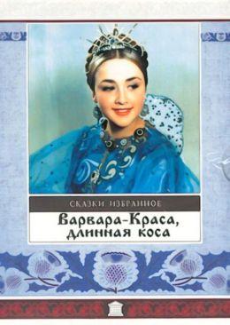 """Постер к фильму """"Варвара-краса, длинная коса"""" (1970)"""