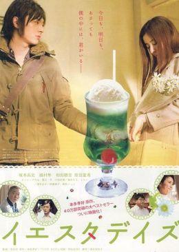 """Постер к фильму """"Вчерашним"""" /Iesutadeizu/ (2008)"""