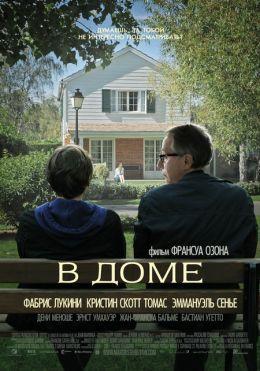 """Постер к фильму """"В доме"""" /Dans la maison/ (2012)"""