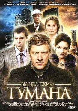 """Постер к фильму """"Вышел ежик из тумана..."""" (2010)"""