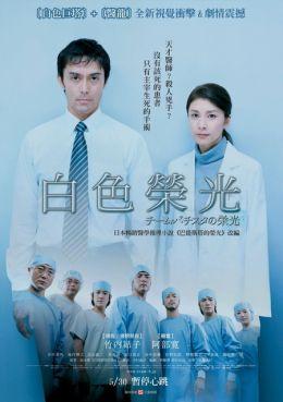 "Постер к фильму ""Великолепная Батиста"" /Chimu bachisuta no eiko/ (2008)"