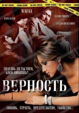 """Постер к фильму """"Верность"""" /Wafaa/ (2008)"""