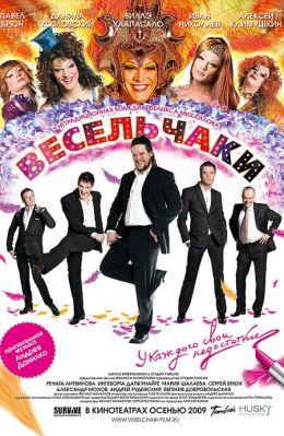 """Постер к фильму """"Весельчаки"""" (2009)"""