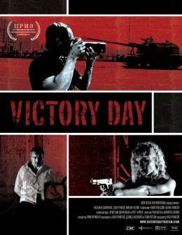 """Постер к фильму """"День Победы"""" /Victory Day/ (2010)"""
