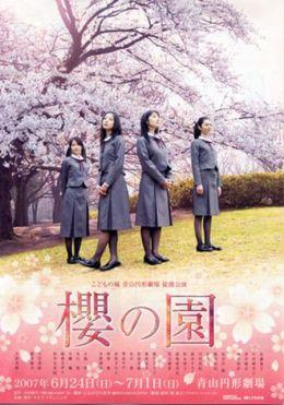 """Постер к фильму """"Вишневый сад"""" /Sakura no sono/ (2008)"""