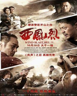 """Постер к фильму """"Вихрь"""" /Xi Feng Lie/ (2010)"""