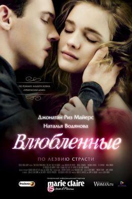 """Постер к фильму """"Влюбленные"""" /Belle du Seigneur/ (2012)"""