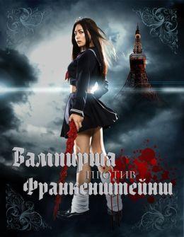 """Постер к фильму """"Вампирша против Франкенштейнш"""" /Kyuketsu Shojo tai Shojo Furanken/ (2009)"""