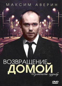 """Постер к фильму """"Возвращение домой"""" (2011)"""