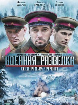 """Постер к фильму """"Военная разведка: Северный фронт"""" (2012)"""