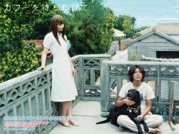 """Постер к фильму """"В ожидании счастья"""" /Kafu o machiwabite/ (2009)"""