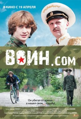 """Постер к фильму """"Воин.com"""" (2011)"""