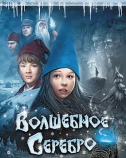 "Постер к фильму ""Волшебное серебро"" /Julenatt i Blafjell/ (2009)"