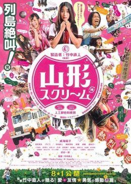 """Постер к фильму """"Вопль Ямагата"""" /Yamagata sukurimu/ (2009)"""