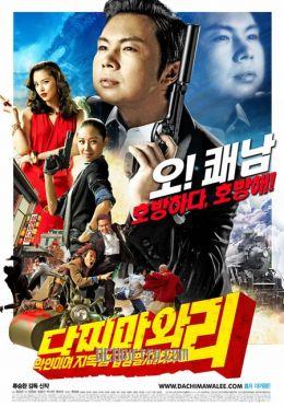 """Постер к фильму """"Восточный шпионаж"""" /Dachimawa Lee/ (2008)"""