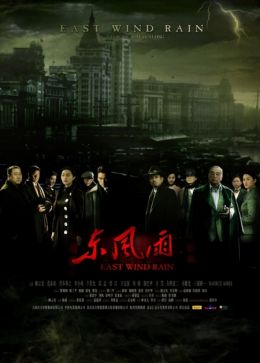 """Постер к фильму """"Восточный ветер, дождь"""" /Dong feng yu/ (2010)"""
