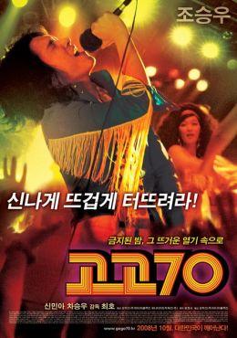 """Постер к фильму """"Вперед, семидесятые!"""" /Gogo chilship/ (2008)"""