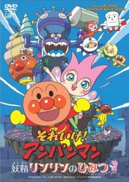"""Постер к фильму """"Вперед, Анпанман! 20"""" /Soreike! Anpanman: Yousei Rinrin no himitsu/ (2008)"""