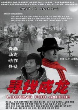 """Постер к фильму """"В поисках Джеки"""" /Xun zhao Cheng Long/ (2009)"""