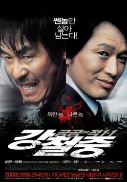 """Постер к фильму """"Враг общества 3: Возвращение"""" /Kang Chul-jung: Gonggongui jeog 1-1/ (2008)"""