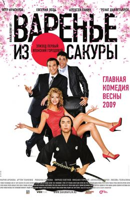 """Постер к фильму """"Варенье из Сакуры"""" (2011)"""