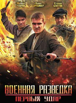 """Постер к фильму """"Военная разведка: Первый удар"""" (2012)"""