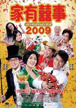 """Постер к фильму """"Все хорошо, что хорошо кончается"""" /Ga yau hei si 2009/ (2009)"""