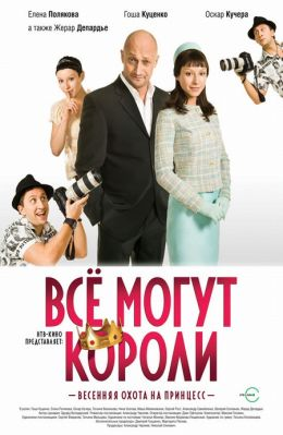 "Постер к фильму ""Все могут короли"" (2008)"