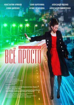 """Постер к фильму """"Все просто"""" (2012)"""