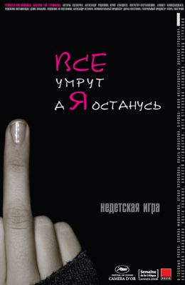 "Постер к фильму ""Все умрут, а я останусь"" /Vse umrut, a ya ostanus/ (2008)"