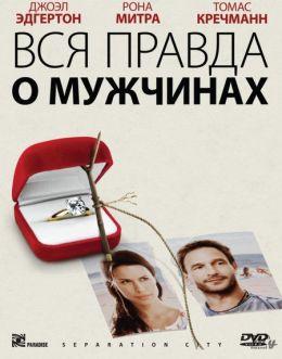 """Постер к фильму """"Вся правда о мужчинах"""" /Separation City/ (2009)"""